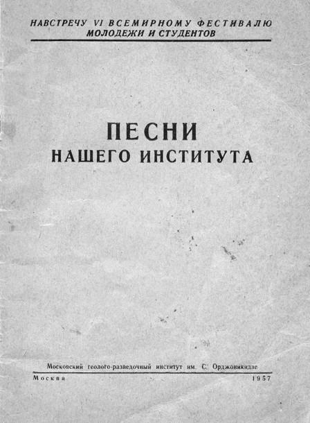 """""""Песни нашего института"""""""
