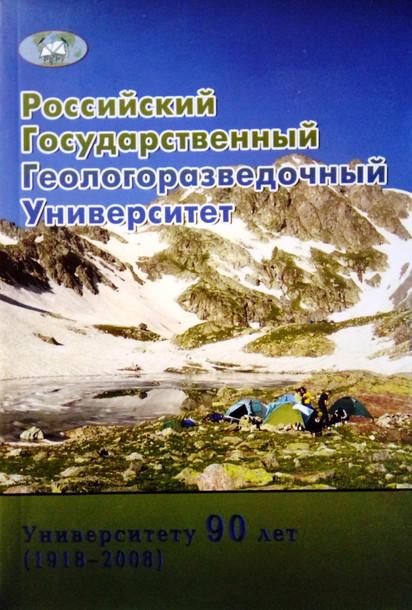 Университету 90 лет (1918-2008), сборник