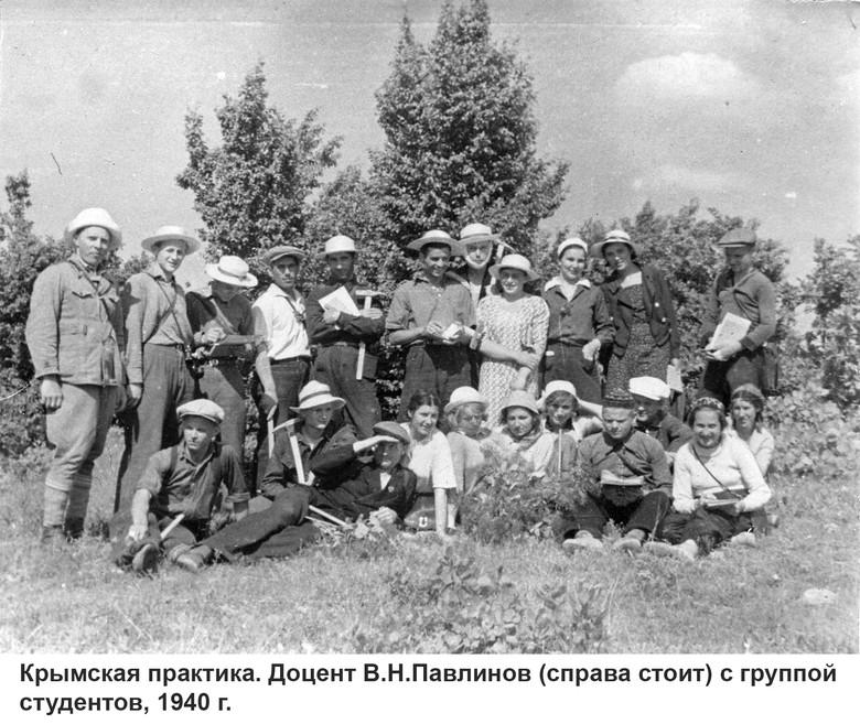Крымская практика, 1940год.