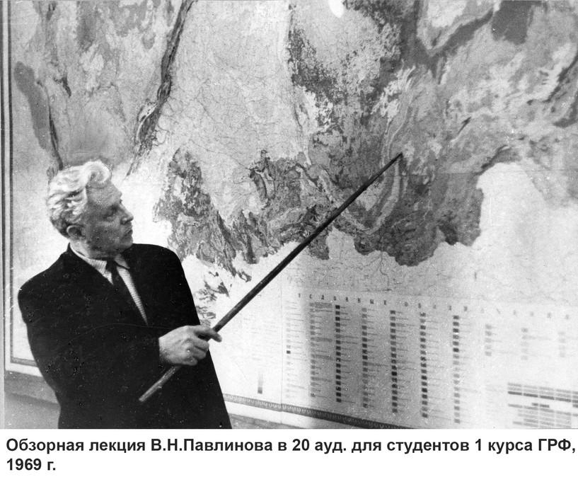 Обзорная лекция профессора В.Н. Павлинова в 20 ауд. для студентов 1 курса ГРФ, 1969 г.