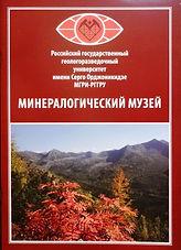 m-mus_MGRI-RGGRU-25_DSC05121.jpg