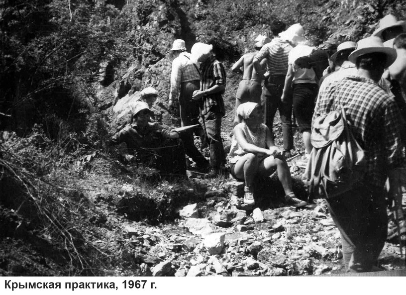 Крымская практика, 1967 год.