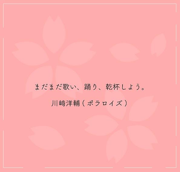 かわさき.png