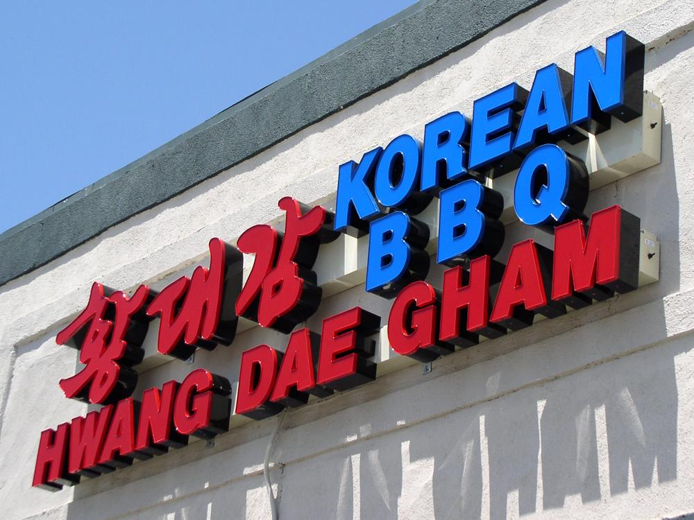 HwangDaeGham