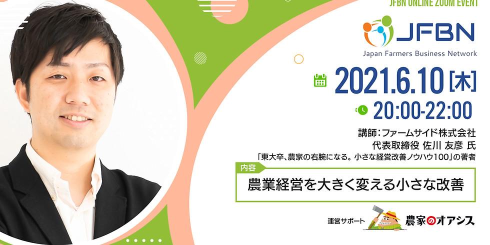 農業経営を 大きく変える小さな改善 講師 佐川 友彦