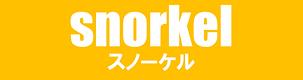 snorkel_edited.png