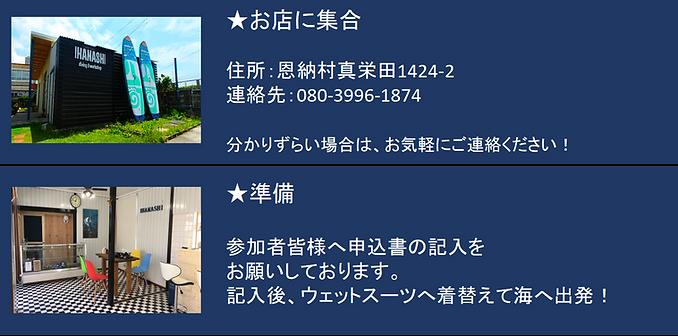 HP スケジュール①.png