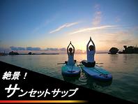 サンセットSUP モバイル★.png