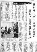 産経新聞(20190607).jpg
