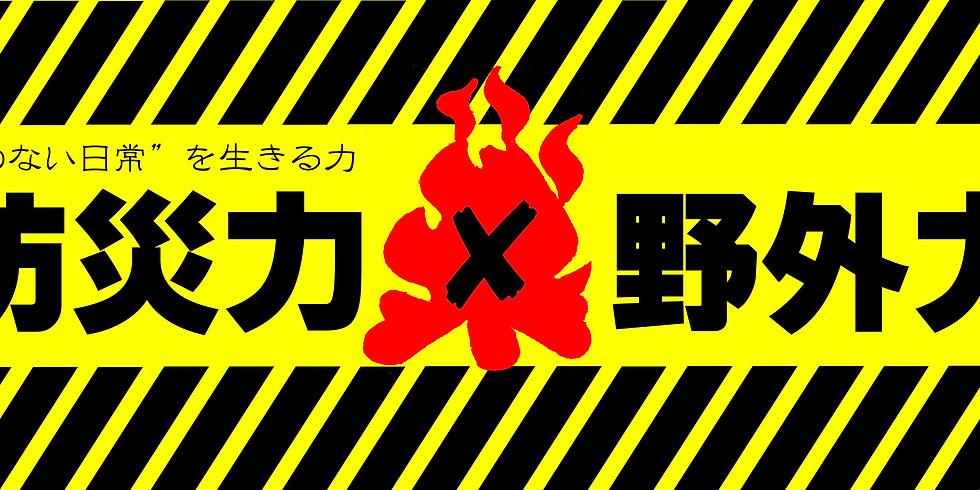 第3幕 防災力×野外力セミナー
