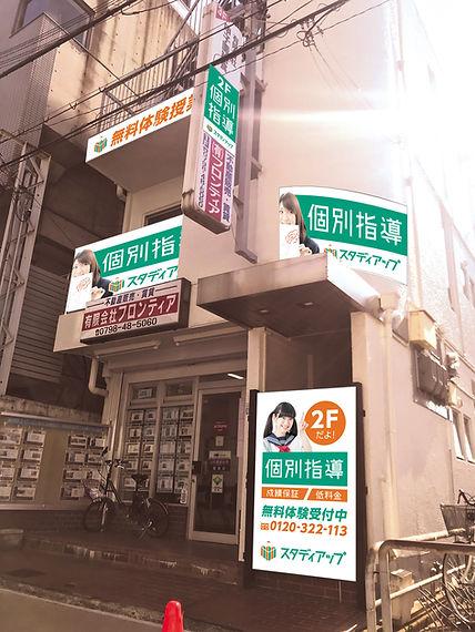 個別指導塾スタディアップ 鳴尾駅前校