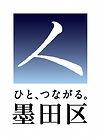 墨田区ロゴ.jpeg