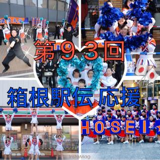 第93回箱根駅伝応援
