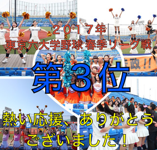 東京六大学野球春季リーグ戦 まとめ