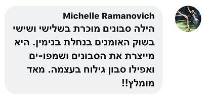 MICHELLE RA.jpg