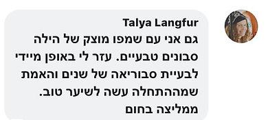 TALYA LANGFUR.jpg