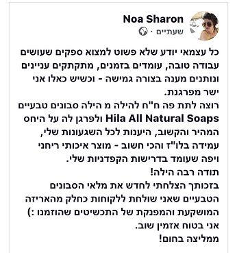 NOA SHARON.jpg