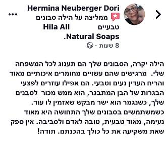 HERMINA NEU.PNG
