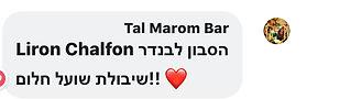 TAL MAROM BAR.jpg