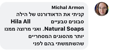 MICHAL ARMON.jpg