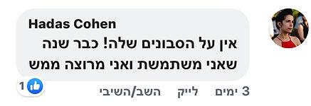 HADAS COHEN.JPG