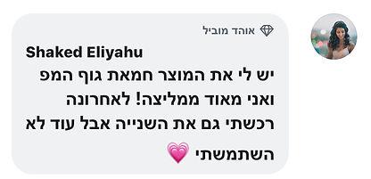SHAKED ELIYAHU.JPG