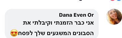 DANA EVEN OR.PNG