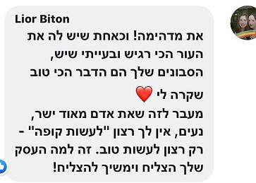 LIOR BITON.JPG