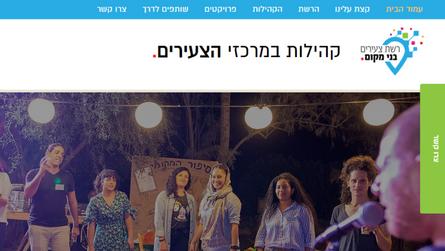 Bnei Makom - Redesign