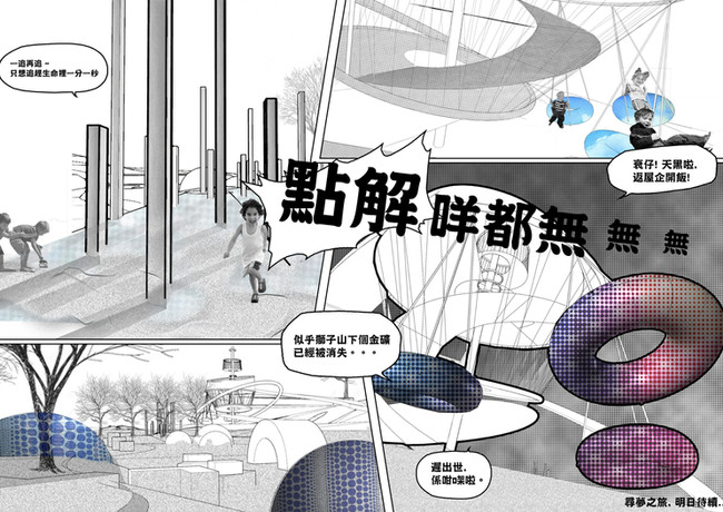 + - × ÷ 共融遊樂空間設計 Orders of Operation: Inclusive Play Space Design