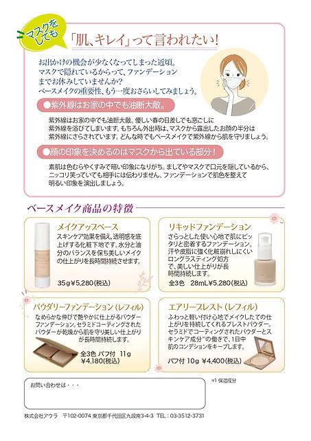 2021ヘ゛ースメイクフェア A5 【メール配信用】_page-0002.jpg