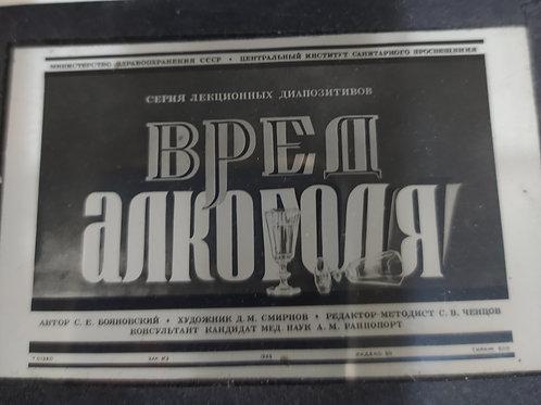"""Серия диапозитивов СССР """"Вред алкоголя"""" 55 г."""