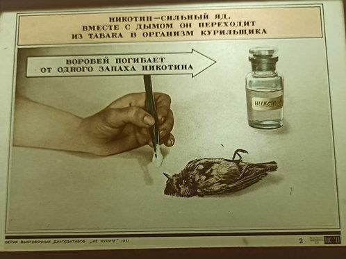 """Серия диапозитивов СССР """"Не курите"""" 51 г."""