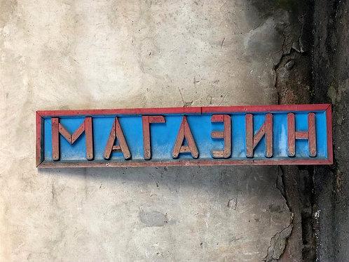 Вывеска Магазин