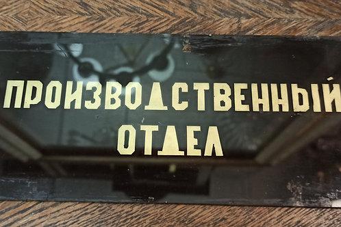 Табличка стекло черная