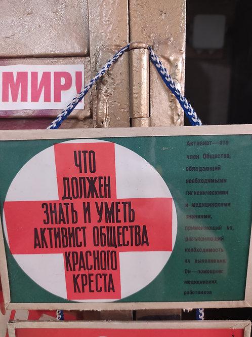 Серия табличек агитация СССР 60-70-ее