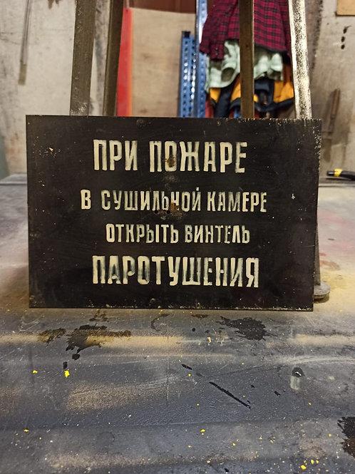 Табличка металл