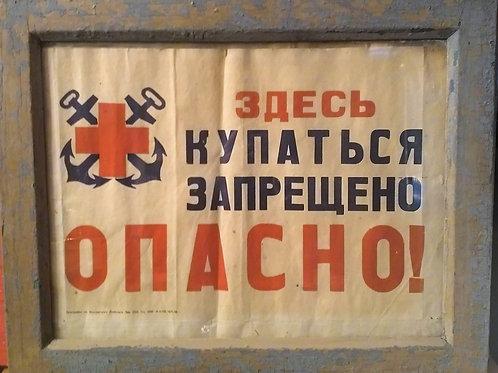 Плакат Купаться запрещено
