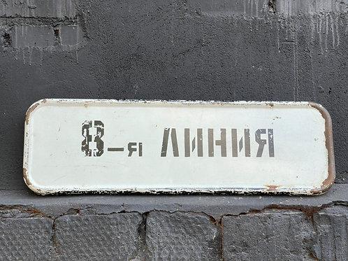 Табличка металл эмаль