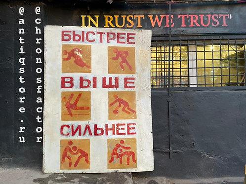 Плакат металл СССР