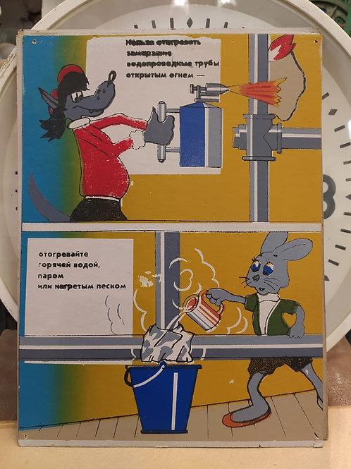 Информационные таблички картон 60-е