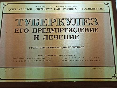 """Диапозитивы """"Туберкулез, его предупреждение и лечение"""" 54 г."""