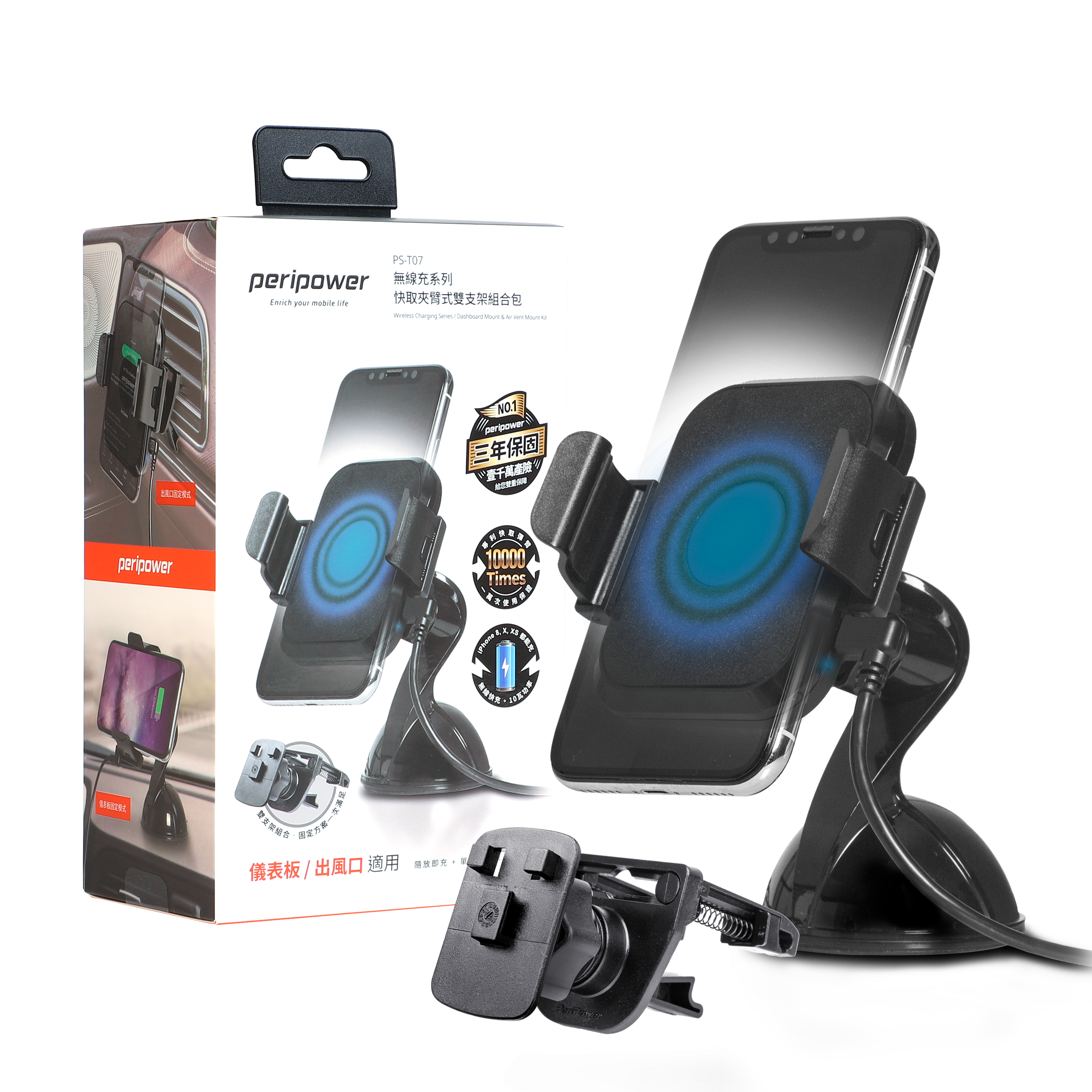 PS-T07 Wireless Charging Series - Dashboard Mount & Air Vent Mount Kit