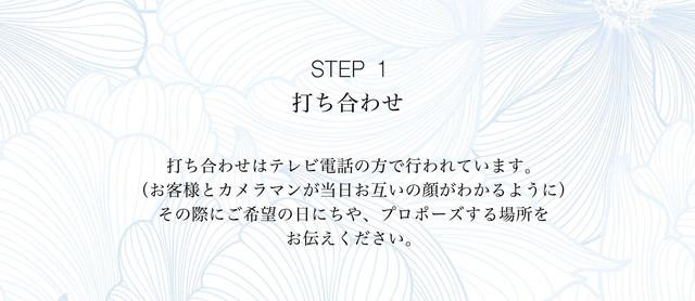step1のコピー.jpg