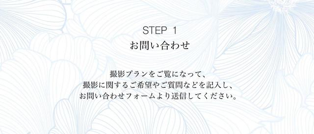 step1のコピーのコピーのコピー.jpg