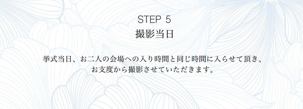 step5のコピー.jpg