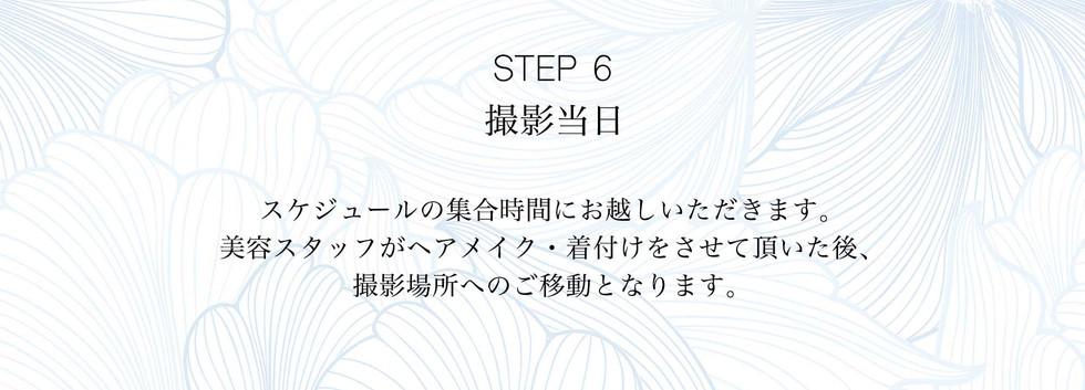 step6.jpg