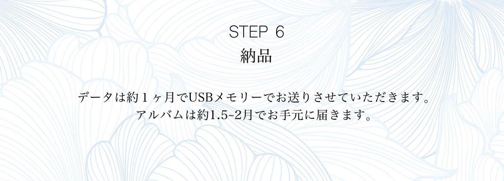 step6のコピー.jpg