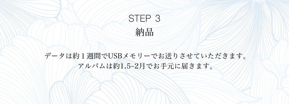 step3のコピー.jpg