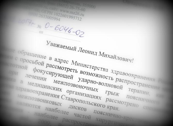 Минздарав не заинтересован во внедрении безоперационной методики лечения межпозвонковых грыж.